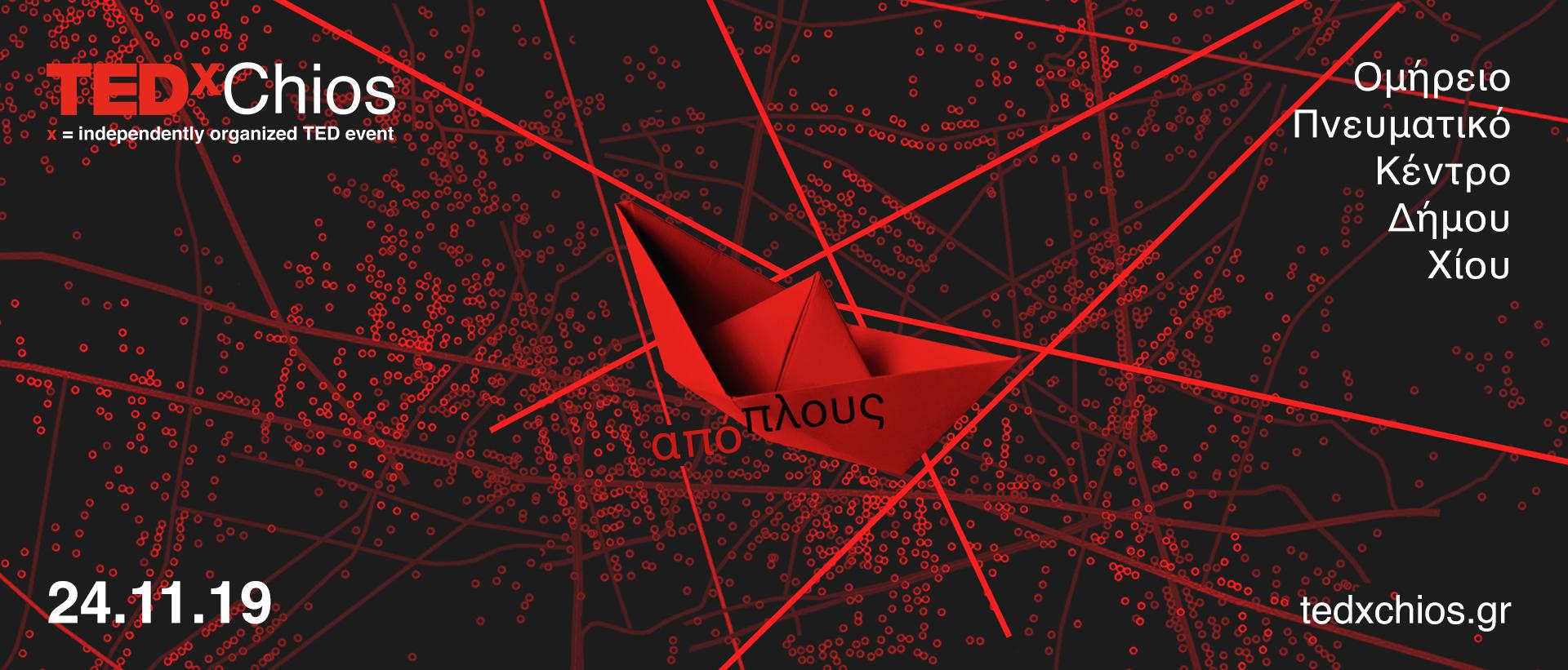 TEDxChios2019: Απόπλους