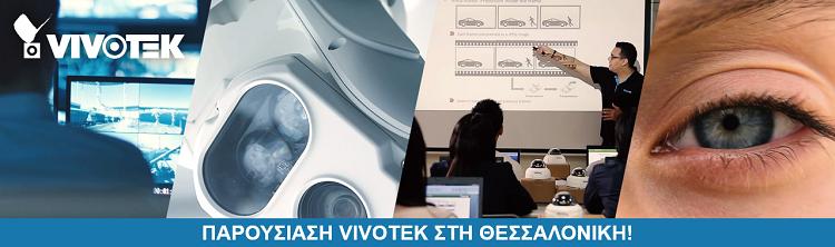 Παρουσίαση Συστημάτων Ασφαλείας VivoTek στη Θεσσαλονίκη - 11/10/2017