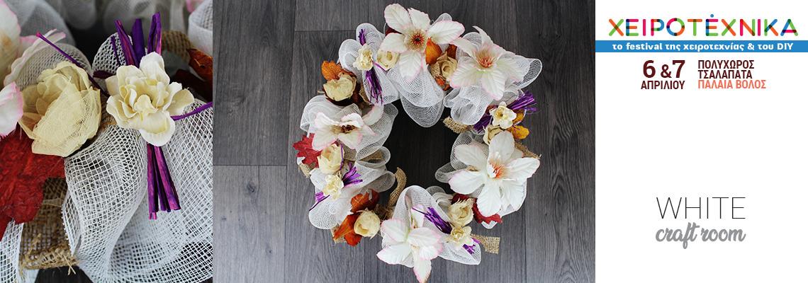 W72 - Ανοιξιάτικο στεφάνι με λουλούδια για την πόρτα