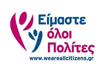 Είμαστε όλοι Πολίτες / We are all Citizens