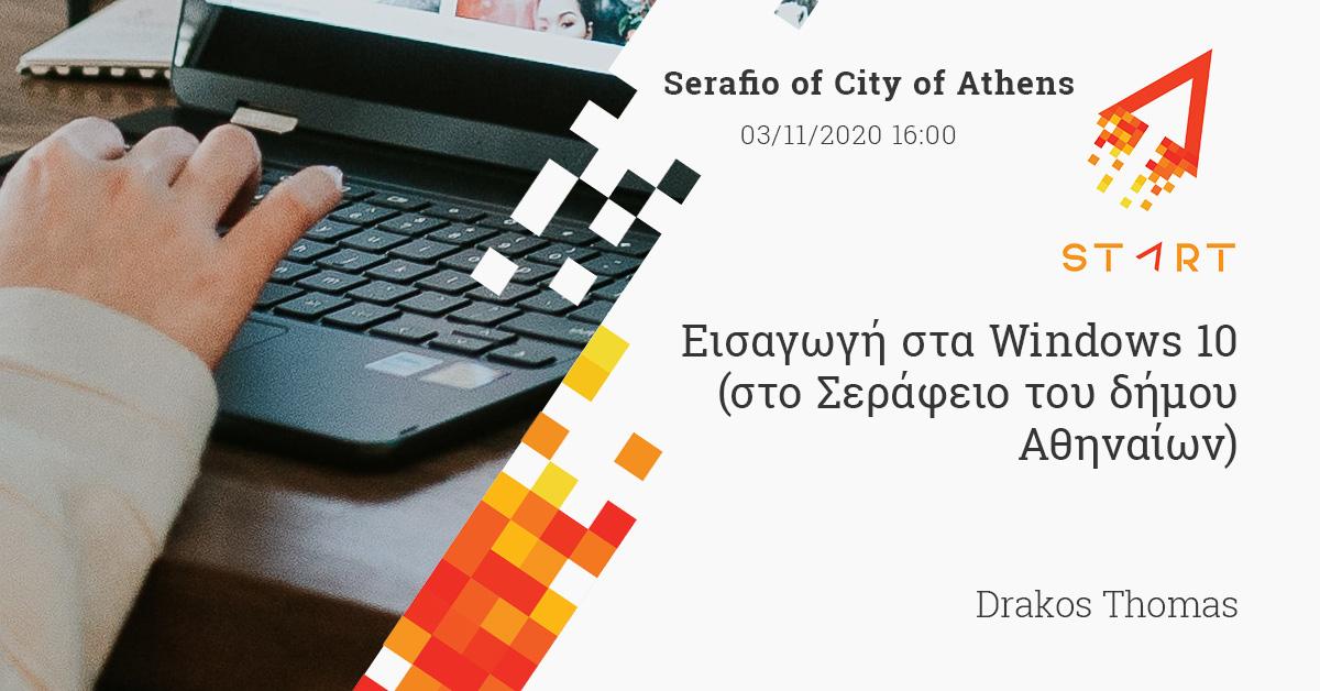 Εισαγωγή στα Windows 10 (στο Σεράφειο του δήμου Αθηναίων)