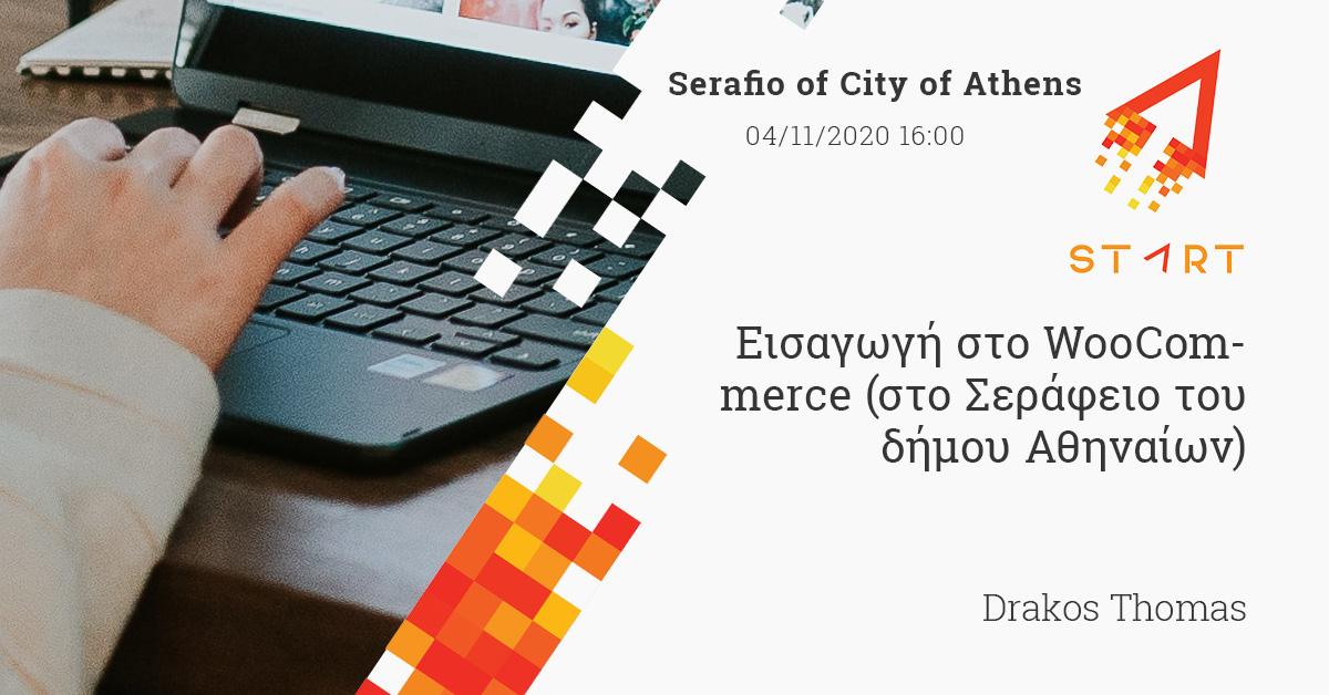 Eισαγωγή στο WooCommerce για e-shops (στο Σεράφειο του δήμου Αθηναίων)