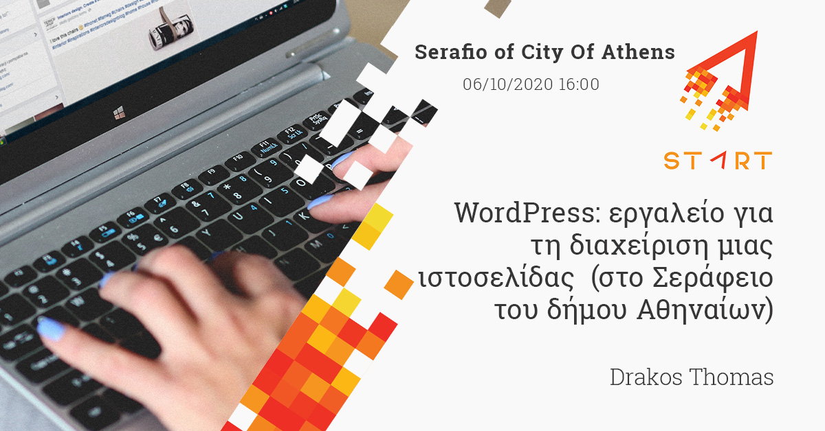 WordPress: εργαλείο για τη διαχείριση μιας ιστοσελίδας (στο Σεράφειο του δήμου Αθηναίων)