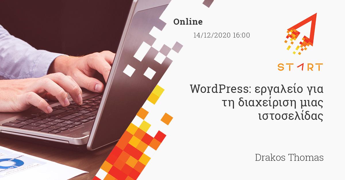 WordPress: εργαλείο για τη διαχείριση μιας ιστοσελίδας - Online