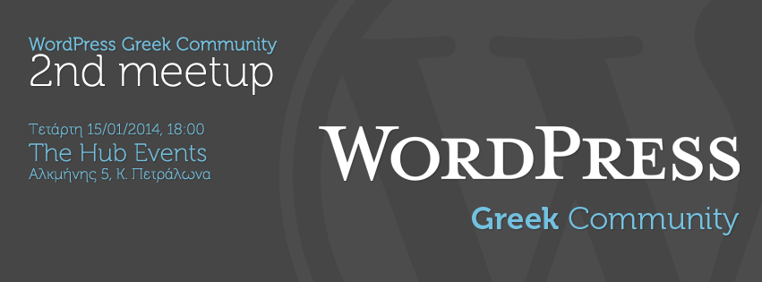 WordPress Greek Community 2nd meetup