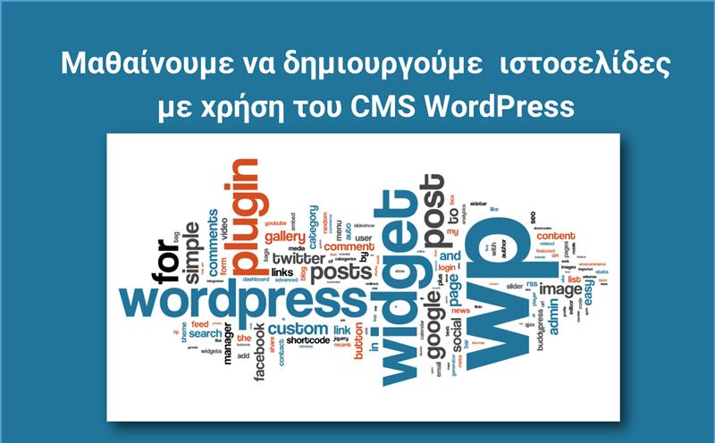 Μαθαίνουμε να δημιουργούμε  ιστοσελίδες  με χρήση του CMS WordPress