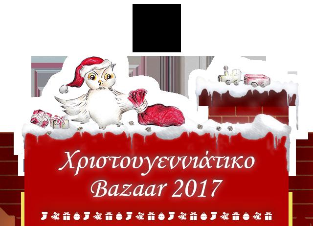 Χριστουγεννιάτικο Bazaar 2017 - Εθελοντές