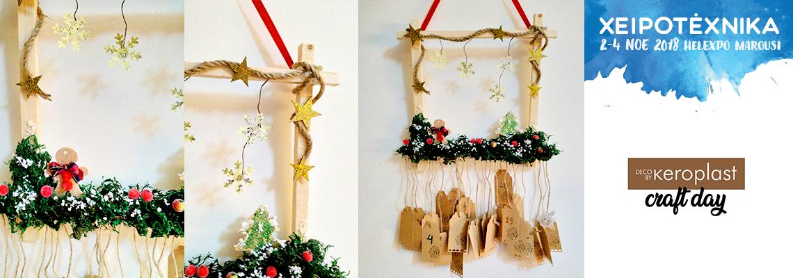 C32 - Χριστουγεννιάτικο Advent Calendar