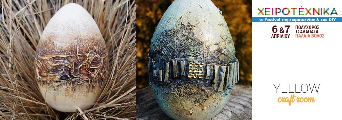Y63 - Πασχαλινό αυγό με υλικά Powertex και μεικτές τεχνικές