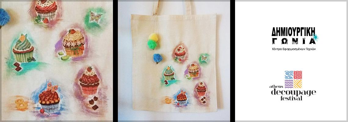 Υφασμάτινη τσάντα για ψώνια με  decoupage σε ύφασμα, ζωγραφική και πολύχρωμα πομ-πομ @ Art Room 1