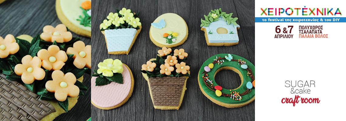 Z61 - Διακόσμηση πασχαλινών μπισκότων με ζαχαρόπαστα