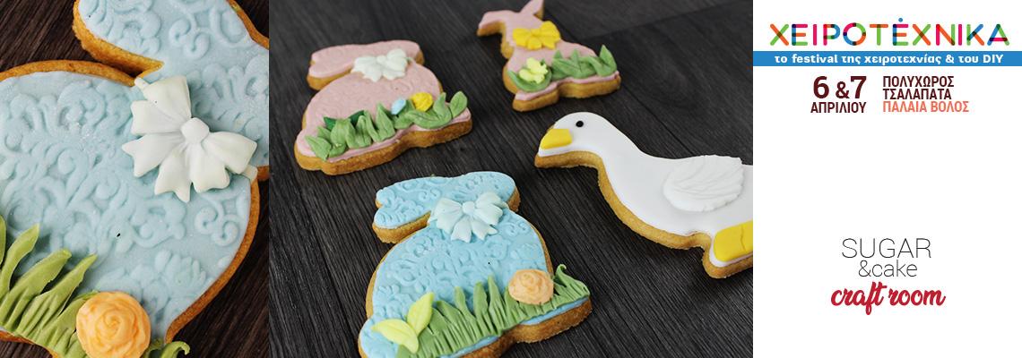 Z64 - Διακόσμηση μπισκότων σε σχήμα ζώων με ζαχαρόπαστα