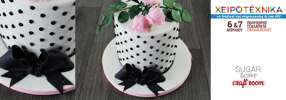 Z71 -  Επικάλυψη & διακόσμηση τούρτας